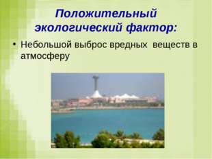 Положительный экологический фактор: Небольшой выброс вредных веществ в атмосф