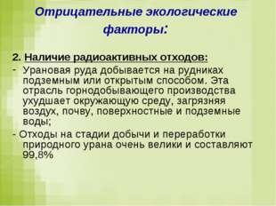 Отрицательные экологические факторы: 2. Наличие радиоактивных отходов: Уранов