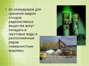 Из резервуаров для хранения жидких отходов радиоактивные вещества могут попад