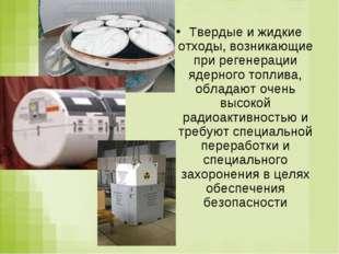Твердые и жидкие отходы, возникающие при регенерации ядерного топлива, облада