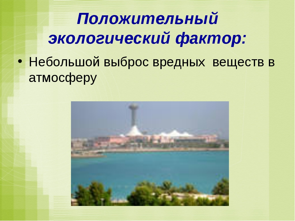 Положительный экологический фактор: Небольшой выброс вредных веществ в атмосф...
