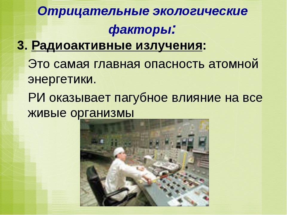 Отрицательные экологические факторы: 3. Радиоактивные излучения: Это самая гл...