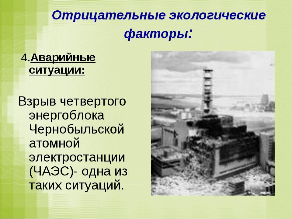 Отрицательные экологические факторы: 4.Аварийные ситуации: Взрыв четвертого э...