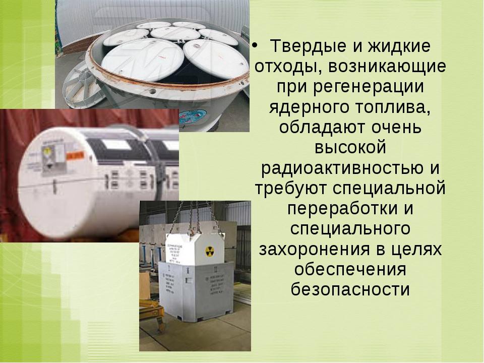Твердые и жидкие отходы, возникающие при регенерации ядерного топлива, облада...