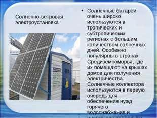 Солнечно-ветровая электроустановка Солнечные батареи очень широко используют