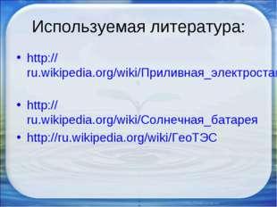 Используемая литература: http://ru.wikipedia.org/wiki/Приливная_электростанци