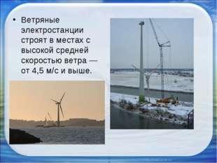 Ветряные электростанции строят в местах с высокой средней скоростью ветра — о