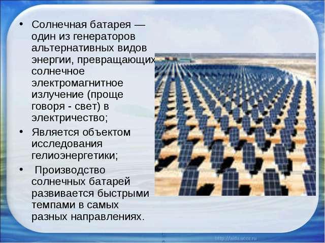 Солнечная батарея — один из генераторов альтернативных видов энергии, превращ...