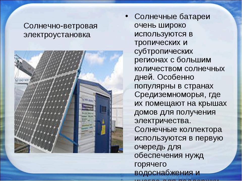 Солнечно-ветровая электроустановка Солнечные батареи очень широко используют...