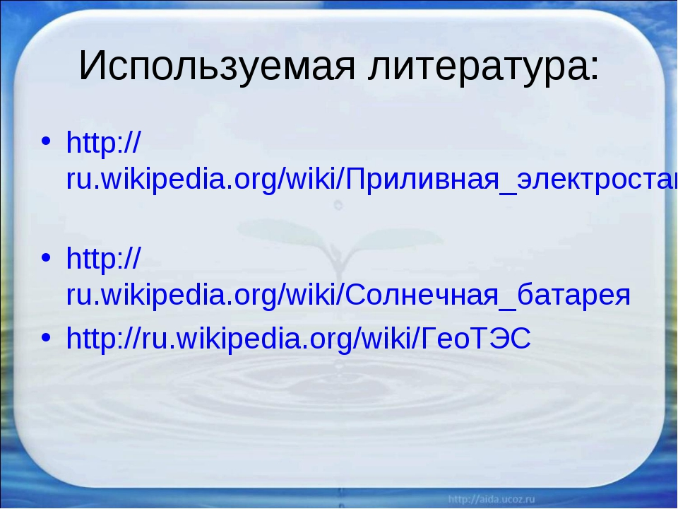 Используемая литература: http://ru.wikipedia.org/wiki/Приливная_электростанци...