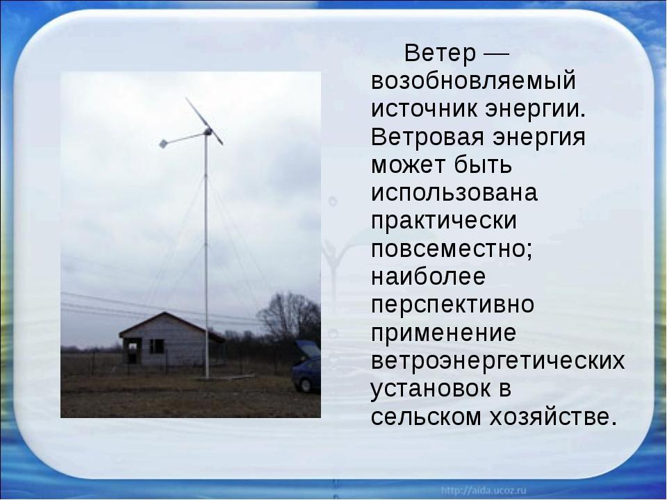 Ветер — возобновляемый источник энергии. Ветровая энергия может быть использ...