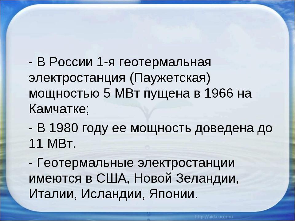 - В России 1-я геотермальная электростанция (Паужетская) мощностью 5 МВт пущ...