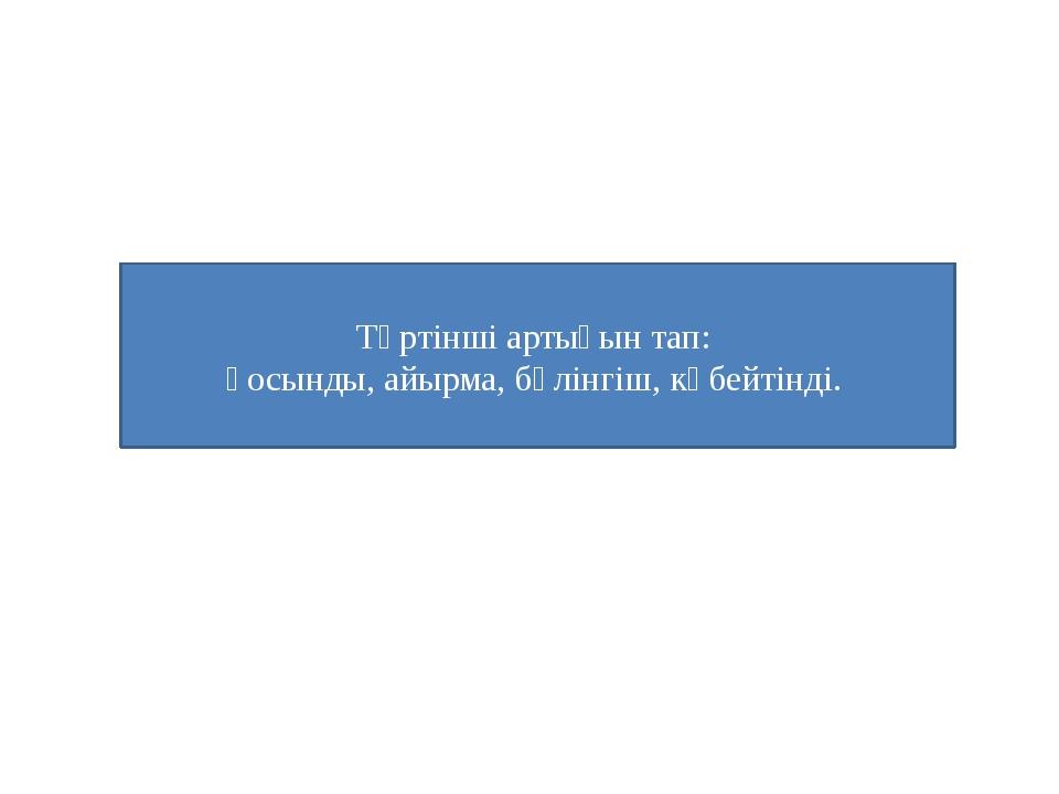 Төбесі