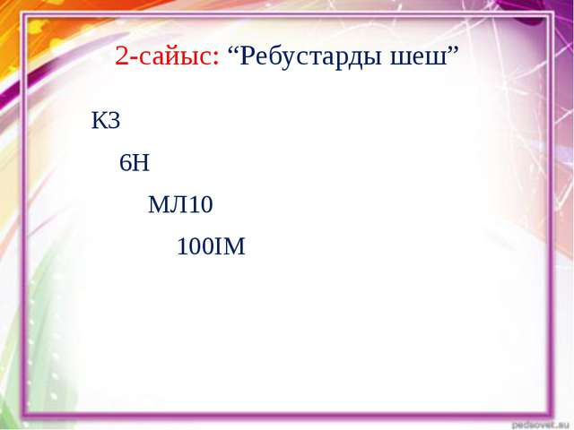 """2-сайыс: """"Ребустарды шеш"""" К3 6Н МЛ10 100ІМ"""