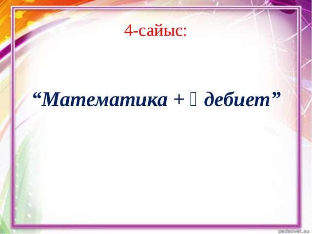 """4-сайыс: """"Математика + әдебиет"""""""