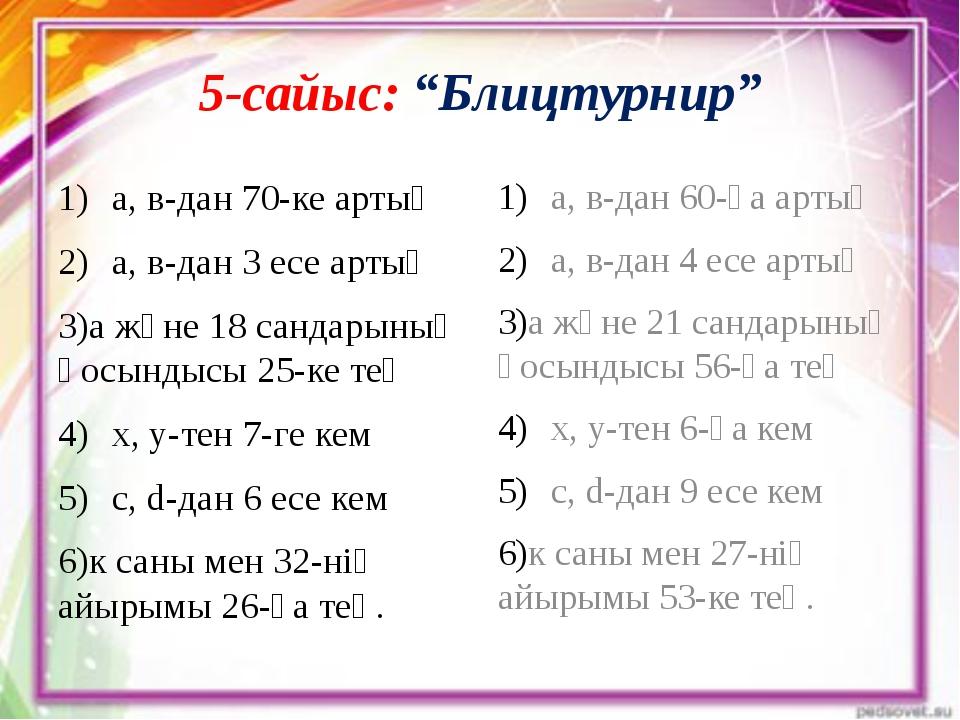 "5-сайыс: ""Блицтурнир"" а, в-дан 70-ке артық а, в-дан 3 есе артық а және 18 сан..."