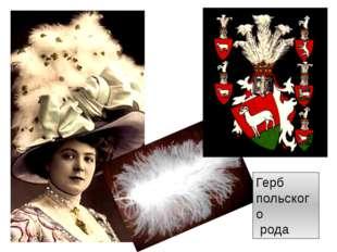 Герб польского рода http://gimg.dt00.net/goods/2907/290720/5480651big.jpg бел