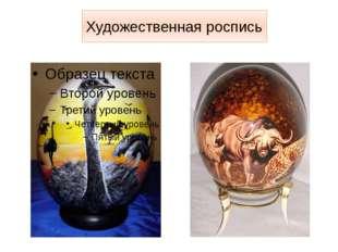Художественная роспись http://www.online-menu.ru/wp-content/uploads/2009/04/o