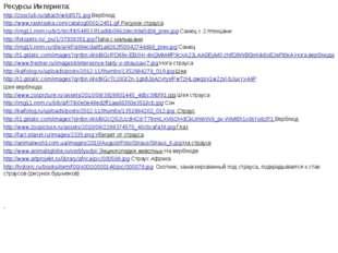 Ресурсы Интернета: http://zooclub.ru/attach/wild/571.jpg Верблюд http://www.r