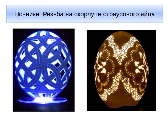 Ночники. Резьба на скорлупе страусового яйца http://t1.gstatic.com/images?q=t...
