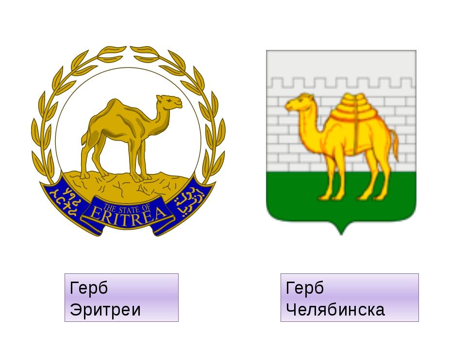 Герб Эритреи Герб Челябинска http://upload.wikimedia.org/wikipedia/commons/th...