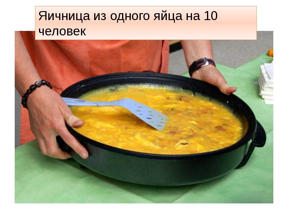 Яичница из одного яйца на 10 человек http://www.fresher.ru/images8/interesnye...