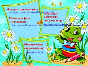 http://mirgif.com/ljagushki.htm http://www.softhram.ru/photoshop/frame/5421-R
