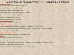 В иностранных государствах Н.И.Вавилов был избран: почётным членом: Лондонс