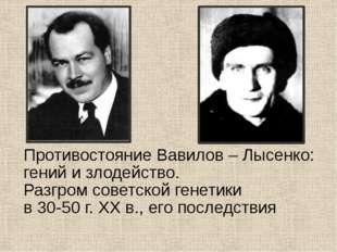 Противостояние Вавилов – Лысенко: гений и злодейство. Разгром советской генет