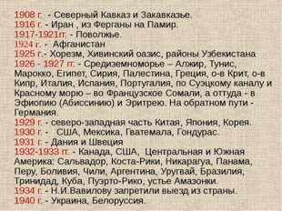 1908 г. - Северный Кавказ и Закавказье. 1916 г. - Иран , из Ферганы на Памир.