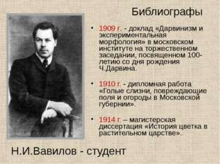 Н.И.Вавилов - студент 1909 г. - доклад «Дарвинизм и экспериментальная морфоло