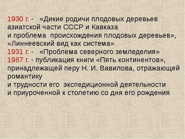 1930 г. - «Дикие родичи плодовых деревьев азиатской части СССР и Кавказа и пр...