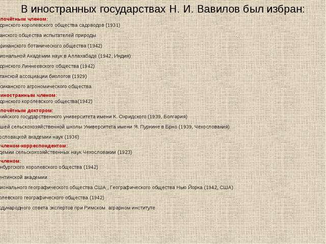 В иностранных государствах Н.И.Вавилов был избран: почётным членом: Лондонс...