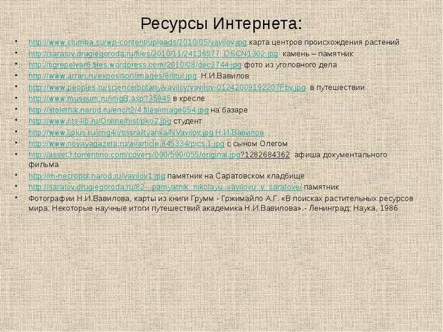 Ресурсы Интернета: http://www.clumba.su/wp-content/uploads/2010/05/vavilov.jp...