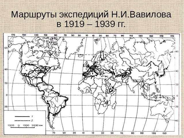 Маршруты экспедиций Н.И.Вавилова в 1919 – 1939 гг.