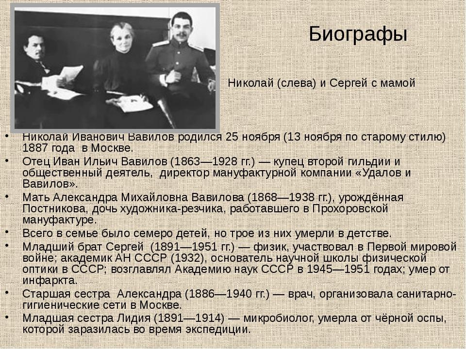 Биографы Николай Иванович Вавилов родился 25 ноября (13 ноября по старому сти...