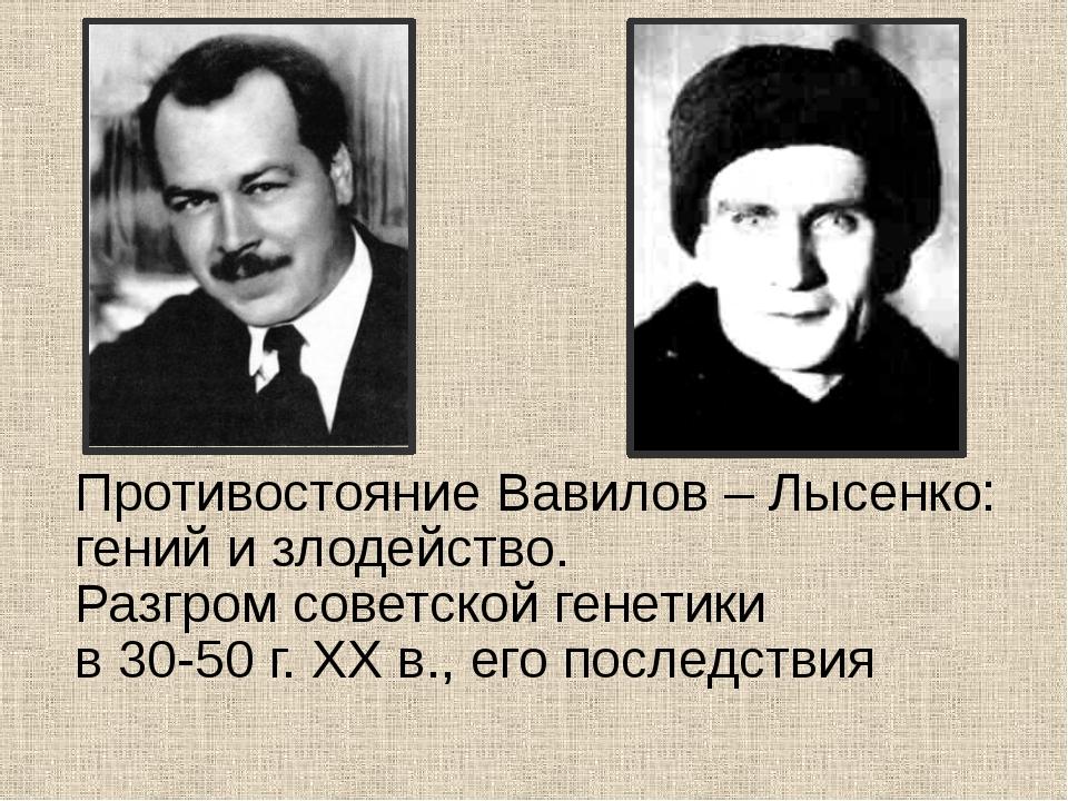 Противостояние Вавилов – Лысенко: гений и злодейство. Разгром советской генет...