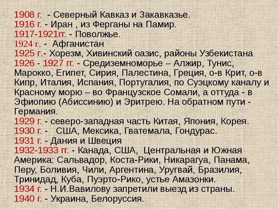 1908 г. - Северный Кавказ и Закавказье. 1916 г. - Иран , из Ферганы на Памир....