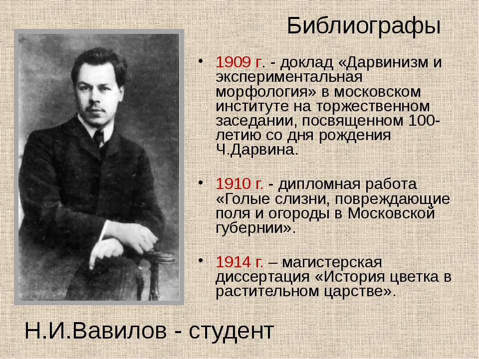 Н.И.Вавилов - студент 1909 г. - доклад «Дарвинизм и экспериментальная морфоло...