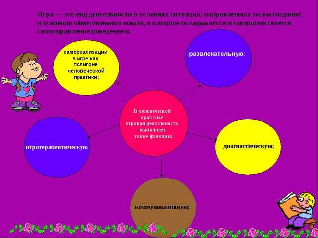 ; игротерапевтическую самореализации в игре как полигоне человеческой практи...