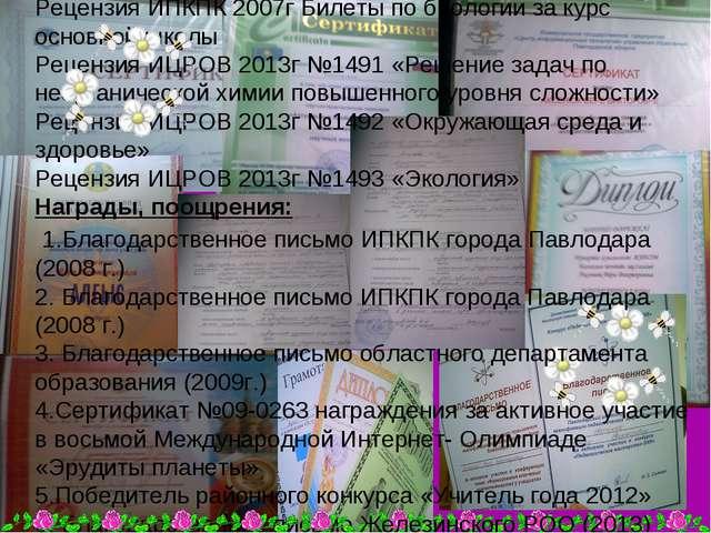 Авторские программы Рецензия ИПКПК 2005г НИР по химии Рецензия ИПКПК 2007г Би...