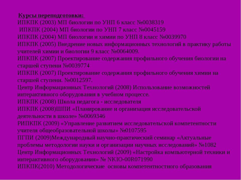 Курсы переподготовки: ИПКПК (2003) МП биологии по УНП 6 класс №0038319 ИПКПК...