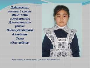 Подготовила: ученица 3 класса МОБУ СОШ с.Курятмасово Давлекановского района Ш