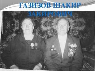 ГАЗИЗОВ ШАКИР ЗАКИРОВИЧ