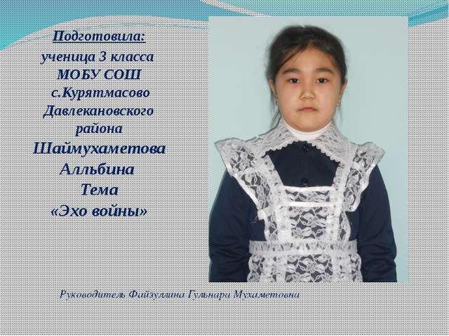 Подготовила: ученица 3 класса МОБУ СОШ с.Курятмасово Давлекановского района Ш...
