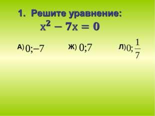 А) Ж) Л)