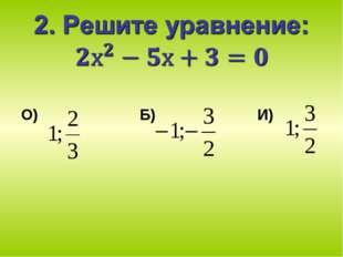 О) Б) И)