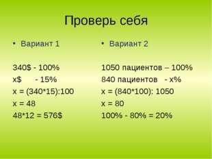 Проверь себя Вариант 1 340$ - 100% х$ - 15% х = (340*15):100 х = 48 48*12 = 5