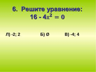 Л) -2; 2 Б) Ø В) -4; 4