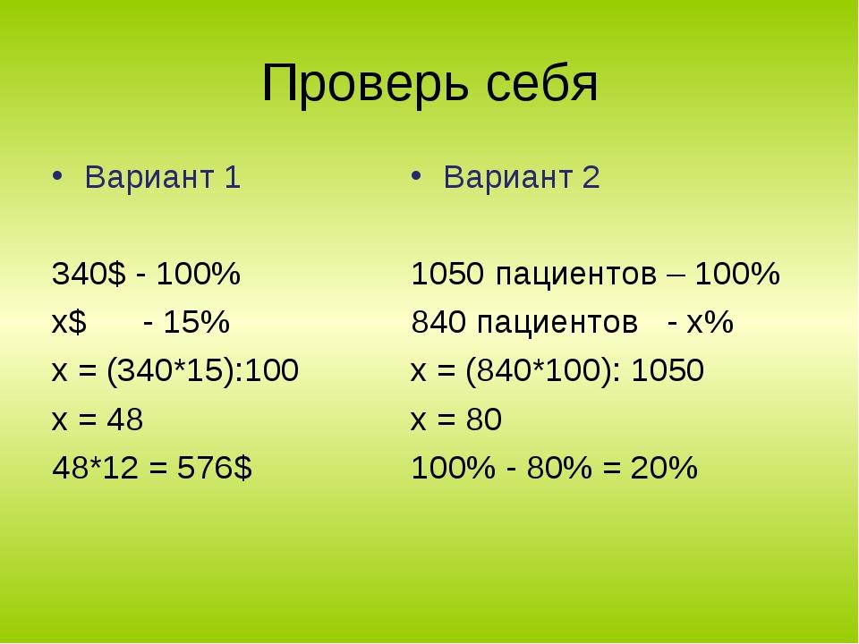 Проверь себя Вариант 1 340$ - 100% х$ - 15% х = (340*15):100 х = 48 48*12 = 5...